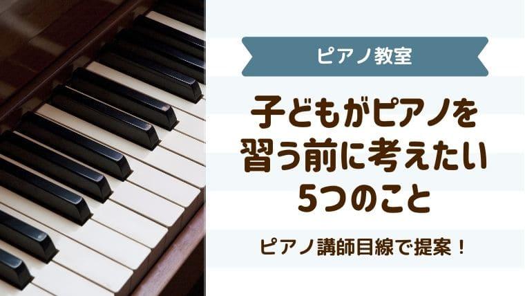 ピアノを習う前に考えたいこと