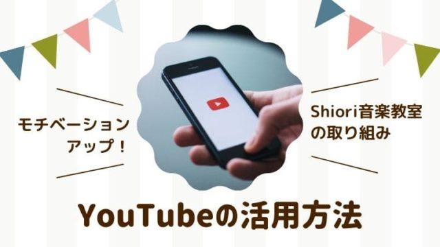 Youtubeの活用方法
